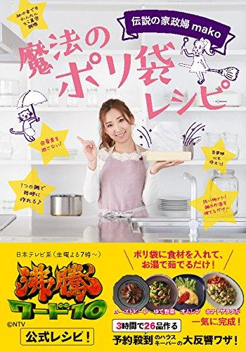 ヒルナンデス レシピ 時短 ポリ袋レシピ 伝説の家政婦mako マコ