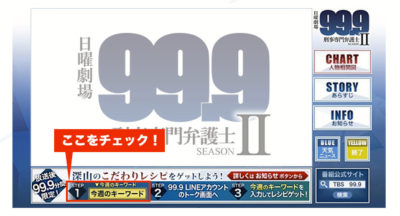 99.9 深山のこだわりレシピ 松本潤 ドラマ 見る方法 LINE