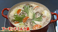 世界一受けたい授業 鍋 レシピ 作り方 1月20日 アーモンドミルクで美肌鍋