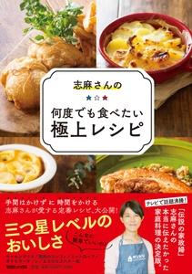 プロフェッショナル 仕事の流儀 サタン志麻 伝説の家政婦 レシピ