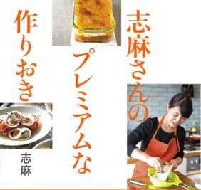 沸騰ワード レシピ 伝説の家政婦 志麻さん 作り置き