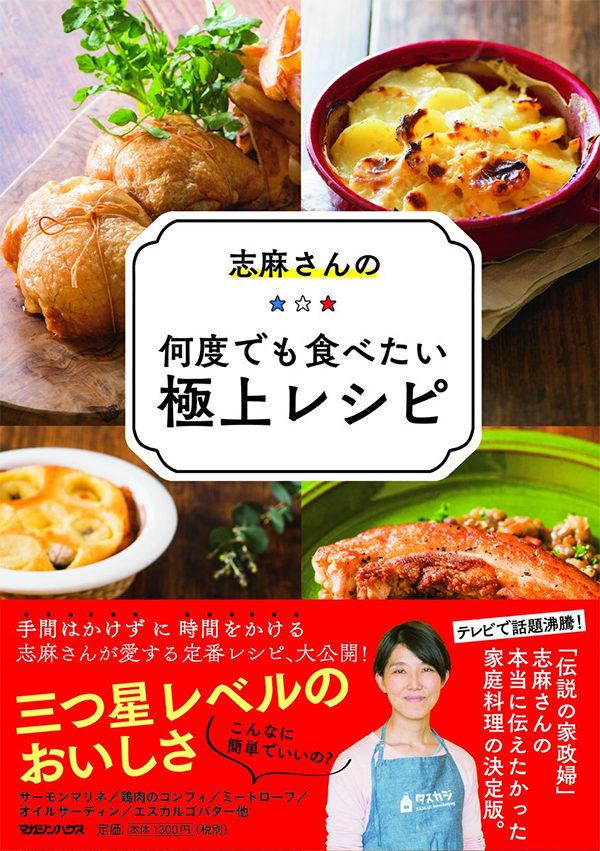 沸騰ワード 伝説の家政婦 志麻さん 作り置き レシピ