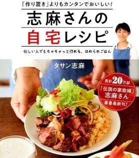 沸騰ワード 伝説の家政婦 志麻さん レシピ 作り置き