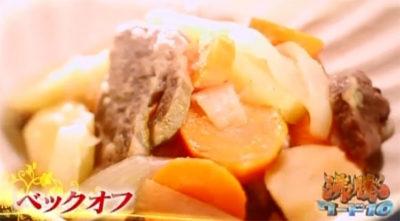 沸騰ワード レシピ 伝説の家政婦 志麻さん 作り置き IKKO ベックオフ フレンチ風肉じゃが