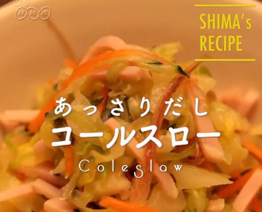プロフェッショナル 仕事の流儀 伝説の家政婦 タサン志麻 作り置きレシピ 材料 作り方 あっさりだしコールスロー