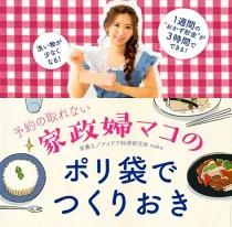 ウラマヨ,レシピ ポリ袋 家政婦マコさん レシピ本 チーズinハンバーグ