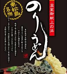 青空レストラン レシピ 作り方 2月23日 宮城 松島 皇室献上 アイザワ水産 海苔 海苔うどんちゃんこ