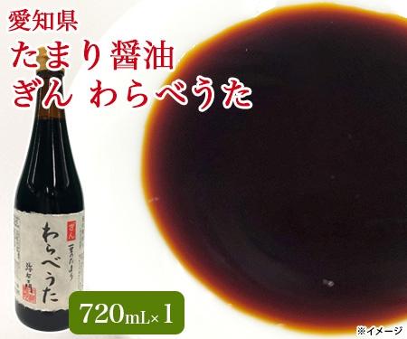 青空レストラン レシピ 作り方 3月9日 たまり醤油 愛知 南蔵商店