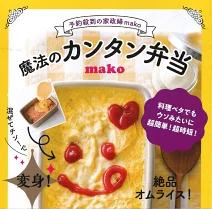 家政婦makoさん マコさん 伝説の家政婦 カリスマ家政婦 ポリ袋レシピ 弁当