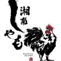 青空レストラン レシピ 作り方 5月18日 湘南シャモ 神奈川 小田原 長田ファーム