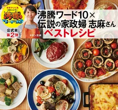 沸騰ワード レシピ 伝説の家政婦 志麻さん 作り置き レシピ本 渡辺美奈代