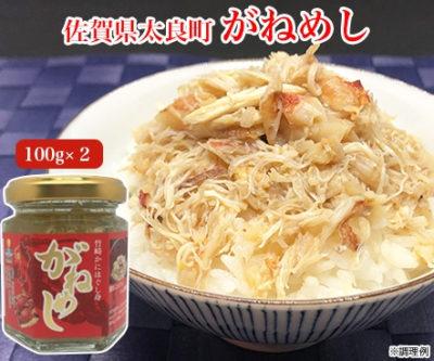 青空レストラン レシピ 作り方 6月1日 コハダ カニ飯 がねめし
