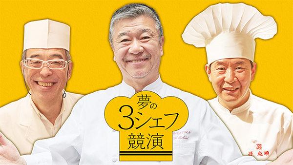 あさイチ 作り方 材料 レシピ 夢の3シェフ競演 冷やし麺