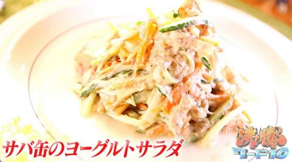 沸騰ワード レシピ 伝説の家政婦 志麻さん 作り置き サバ缶ヨーグルトサラダ