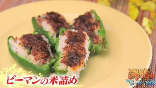 沸騰ワード レシピ 伝説の家政婦 志麻さん 作り置き ピーマンの米詰め