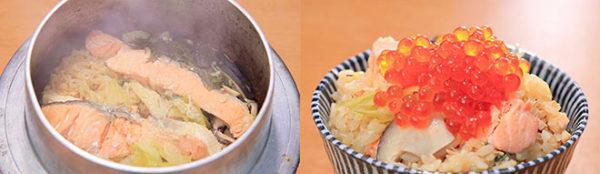 相葉マナブ なるほどレシピ 釜1グランプリ 釜飯 作り方 材料 石狩鍋 鮭