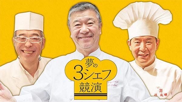 あさイチ 作り方 材料 レシピ 3シェフ競演 牛肉料理