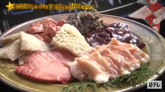 青空レストラン 伊賀牛 ホルモン レシピ 作り方 取り寄せ