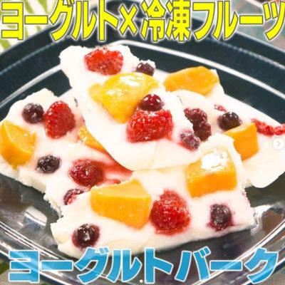 家事ヤロウ スイーツ作り バズリスイーツ ヨーグルト 冷凍フルーツ ヨーグルトバーク
