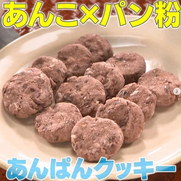 家事ヤロウ スイーツ作り バズリスイーツ あんこ 小麦粉 あんぱんクッキー