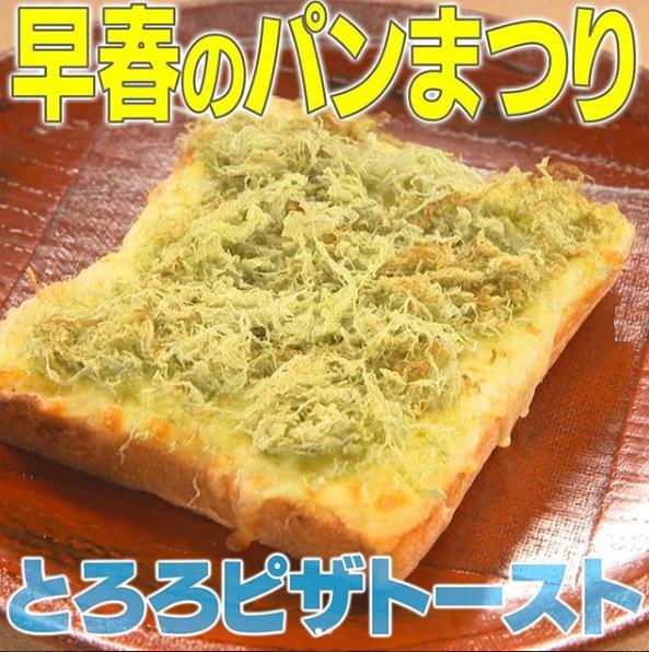 家事ヤロウ レシピ パン祭り トースト とろろピザトースト