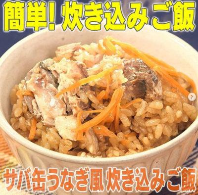 家事ヤロウ レシピ 炊き込みご飯 炊飯器 作り方 サバ缶 コーヒー うなぎ風
