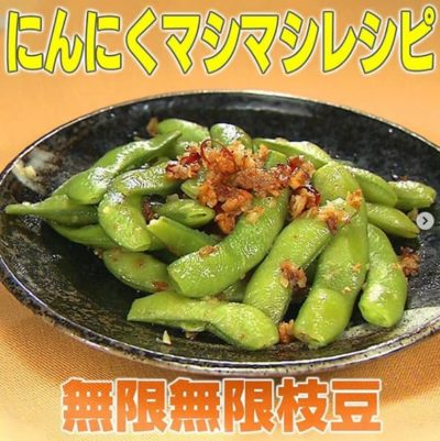 Image result for 無限無限枝豆 家事ヤロウ
