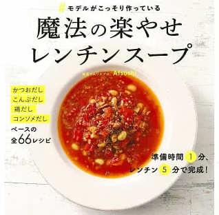 魔法の美腸スープ スッキリ レシピ Atsushi 簡単 スープ
