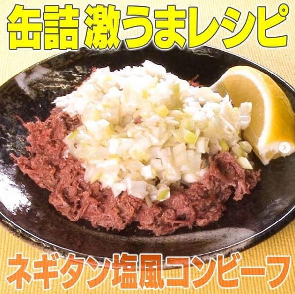 家事ヤロウ】缶詰レシピ「ネギタン塩風コンビーフ」の作り方 | グレン ...