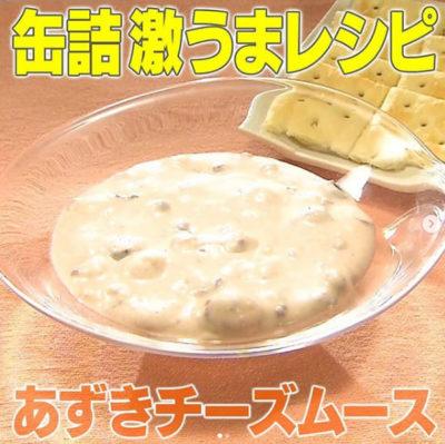 家事ヤロウ レシピ 缶詰アレンジレシピ あずきチーズムース