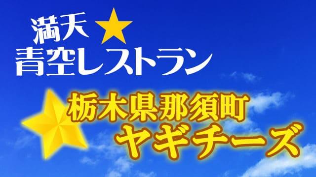 青空レストラン レシピ 作り方 栃木 ヤギチーズ
