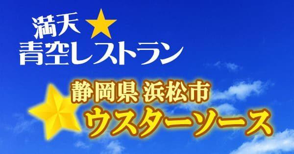青空レストラン 静岡県 浜松市 ウスターソース