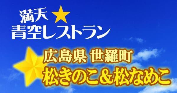 満天 青空レストラン 広島県 世羅町 松きのこ 松なめこ