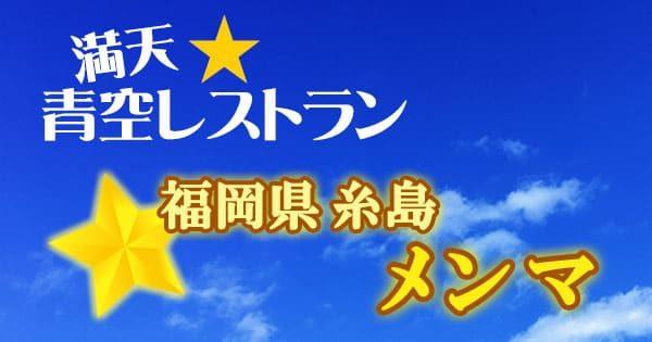 満天 青空レストラン 福島県 糸島 メンマ