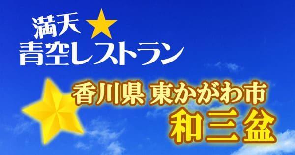 満天 青空レストラン 香川 東かがわ市 和三盆