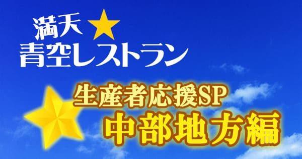 青空レストラン 生産者応援スペシャル 中部地方