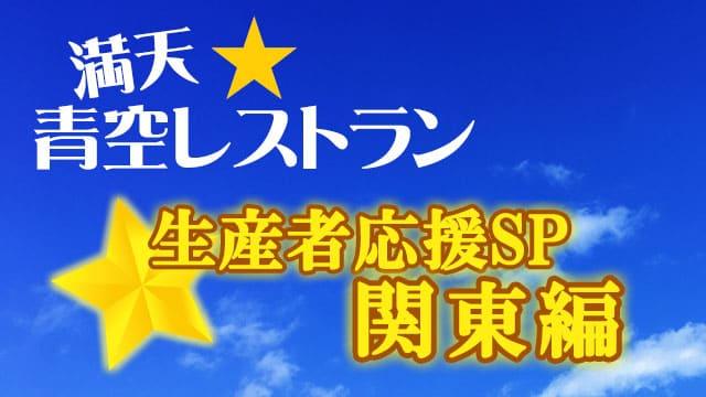 青空レストラン 生産者応援SP 関東