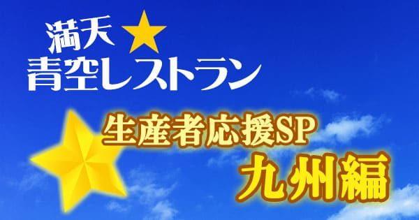 満天 青空レストラン 生産者応援SP 九州