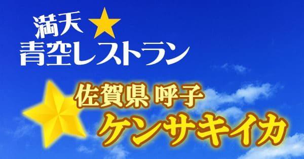 満天 青空レストラン 佐賀県 唐津市 呼子 ケンサキイカ
