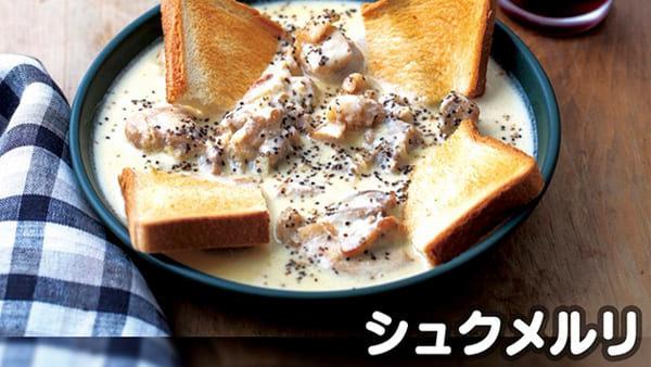 あさイチ 作り方 材料 レシピ 牛乳消費レシピ