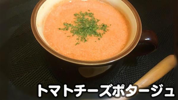 あさイチ 作り方 材料 レシピ 牛乳消費レシピ トマトチーズポタージュ