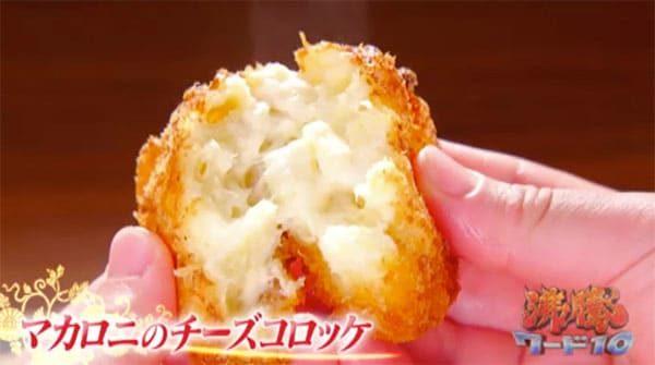 沸騰ワード レシピ 伝説の家政婦 志麻さん マカロニチーズコロッケ
