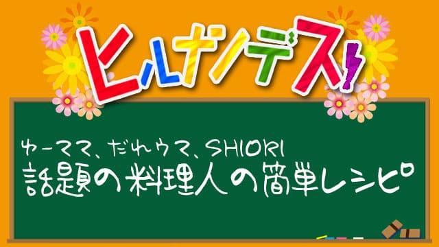 ヒルナンデス レシピ 作り方 ゆーママ だれウマ SHIORI