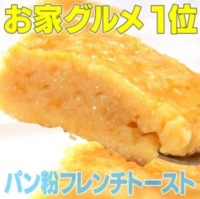 家事ヤロウ パン粉フレンチトースト