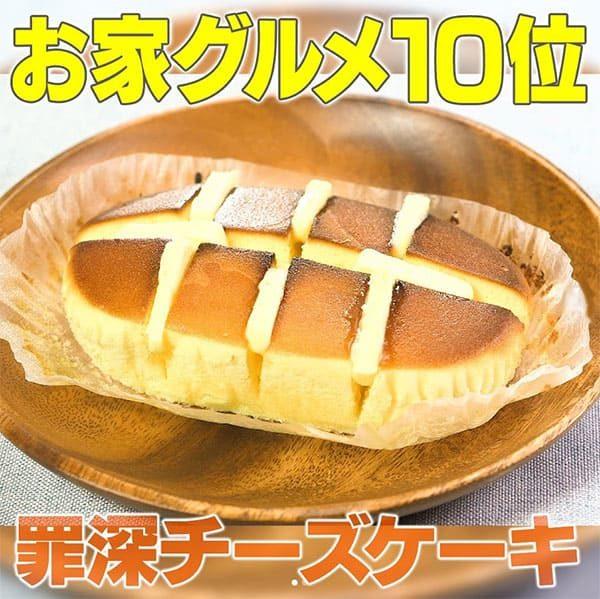 鱈 家事 ヤロウ チーズ
