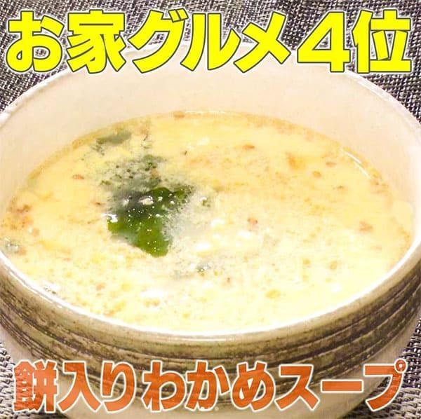 家事ヤロウ 餅入りわかめスープ