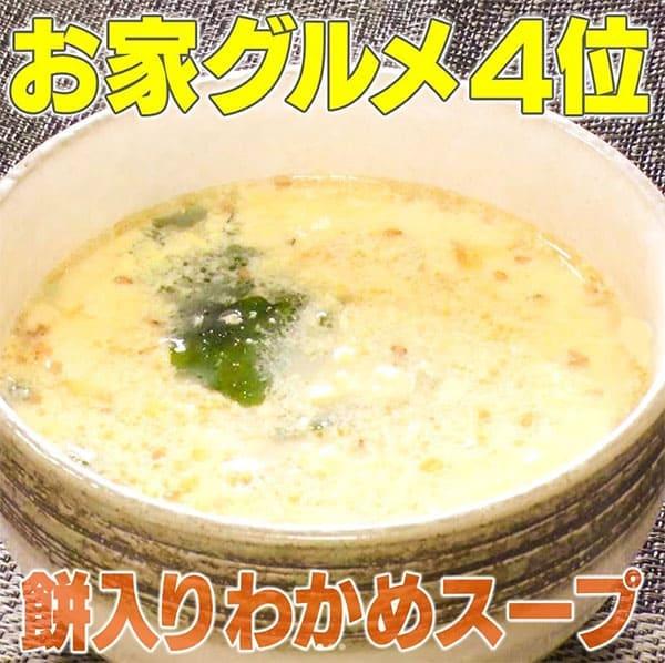 わかめ スープ レシピ 1 位