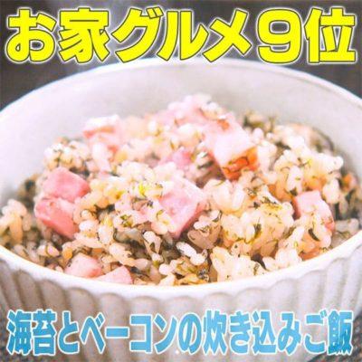 ベーコン と 海苔 の 炊き込み ご飯