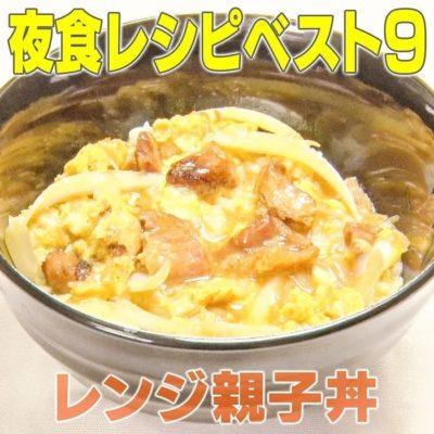 家事ヤロウ 夜食レシピ レンジ親子丼