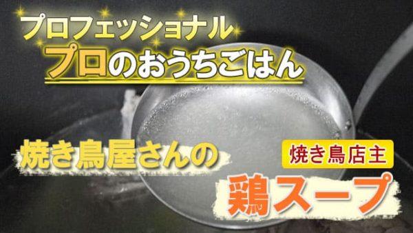 プロフェッショナル プロのおうちごはん 焼き鳥屋さん 鶏スープ